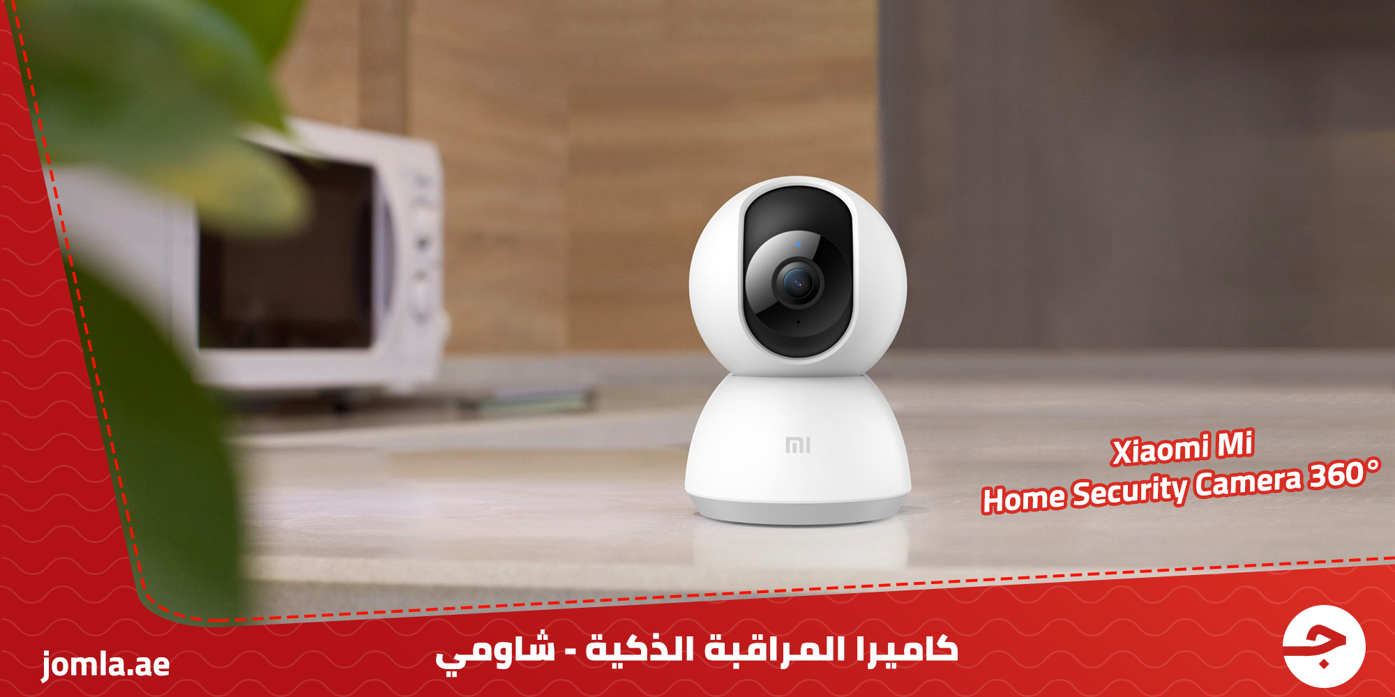 كاميرا المراقبة الذكية - شاومي ، Mi Home Security Camera أفضل كميرات المراقبة