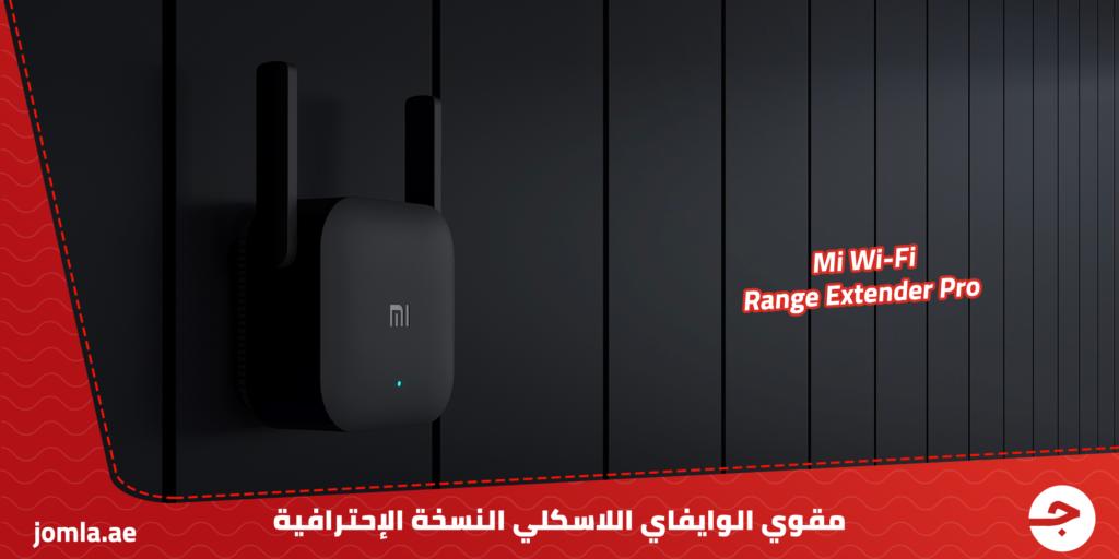 مقوي الوايفاي اللاسلكي Mi WiFi Extender Pro