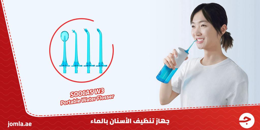منظف الأسنان الذكي SOOCAS W3 ، افضل منظف للأسنان