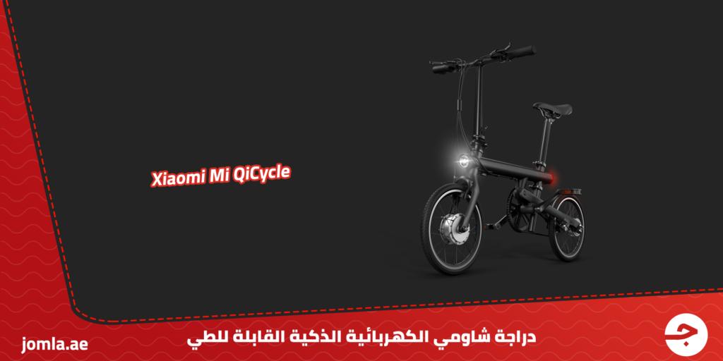 دراجة شاومي ميجيا الذكية