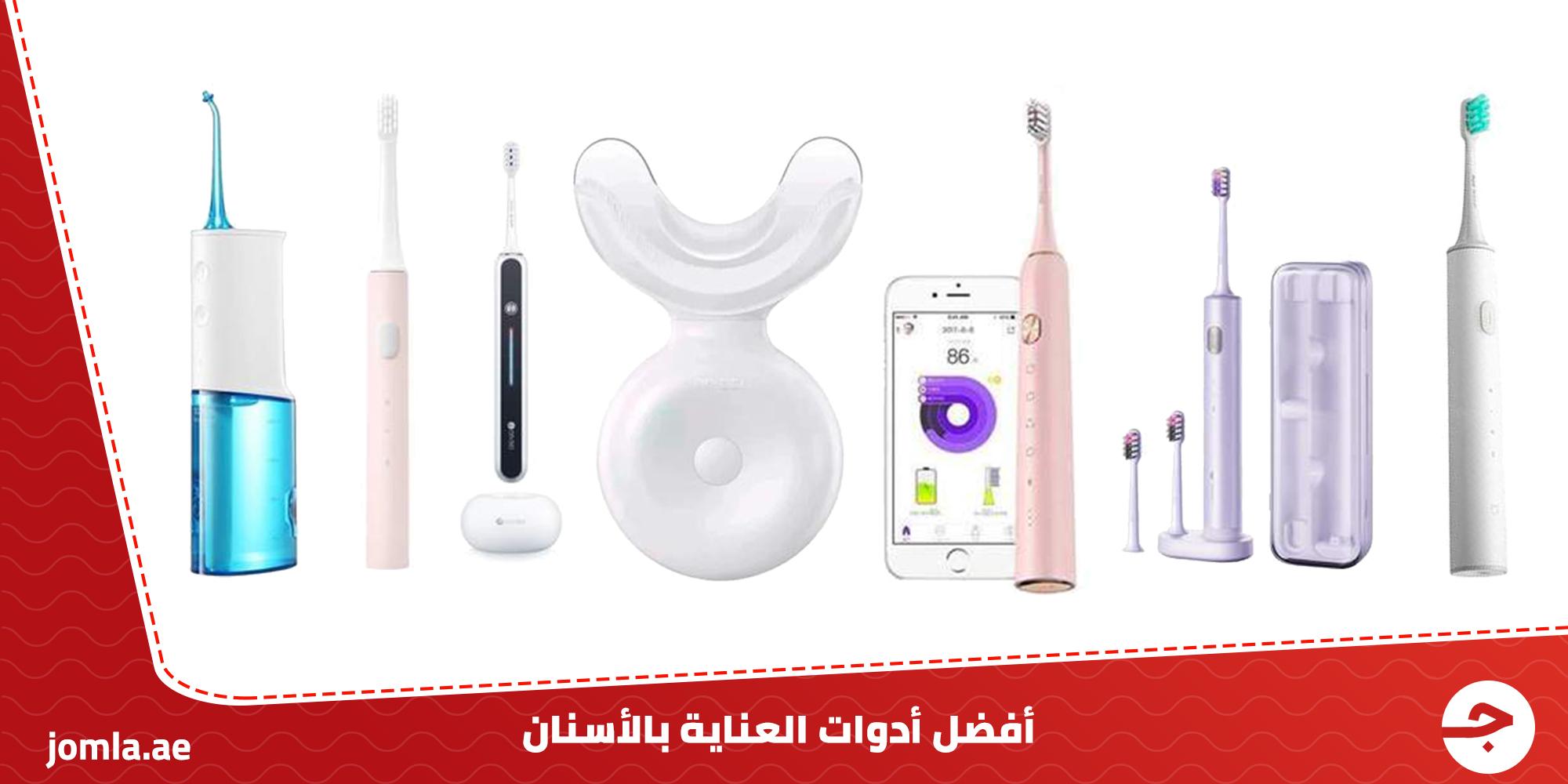 أفضل أدوات العناية بالاسنان لعام 2020