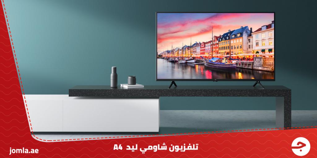 تلفاز شاومي الذكي LED 4A بنظام أندرويد