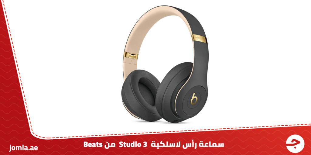 سماعة رأس لاسلكية Studio 3 من Beats