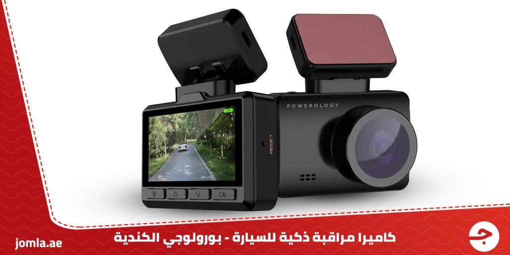 كاميرا مراقبة ذكية للسيارة من بورولوجي الكندية أفضل أجهزة حماية السيارة