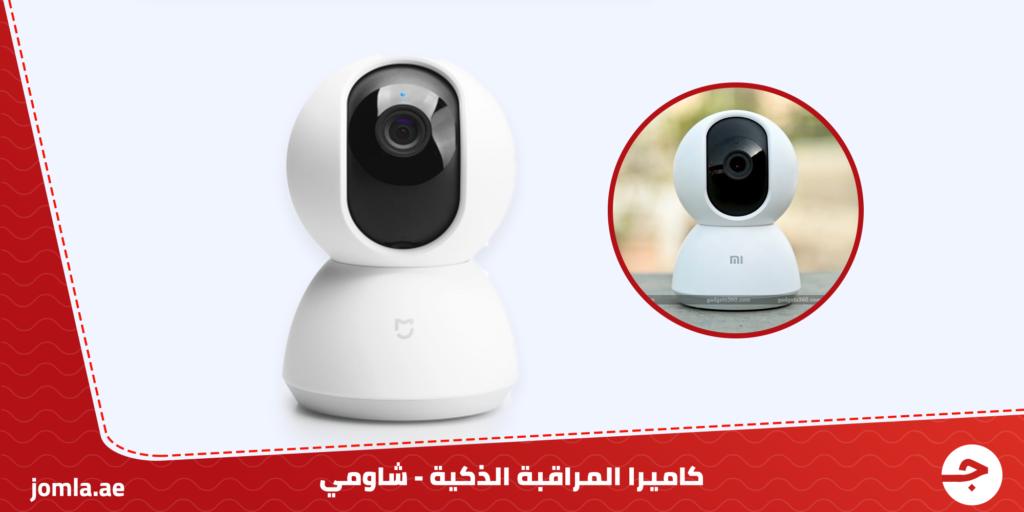 كاميرة المراقبة الذكية - شاومي : أحد أفضل كاميراتالمراقبة ذات الجودة العالية