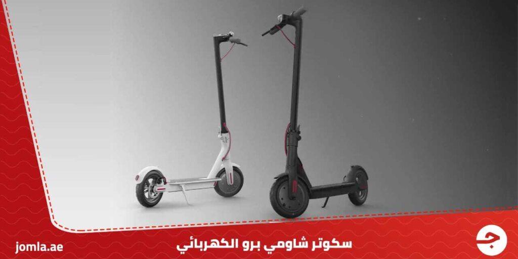 سكوتر كهربائي Mi Pro من شاومي Mi pro electric scooter افضل سكوترات