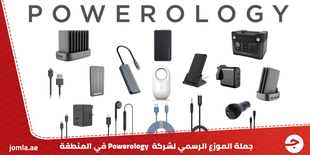 Powerology