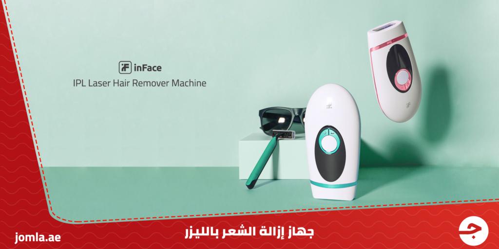 Inface - IPL Laser Hair Remover Machine