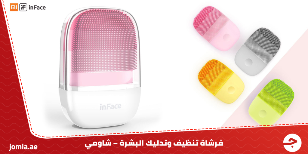 inFace Sonic Facial Cleansing Brush
