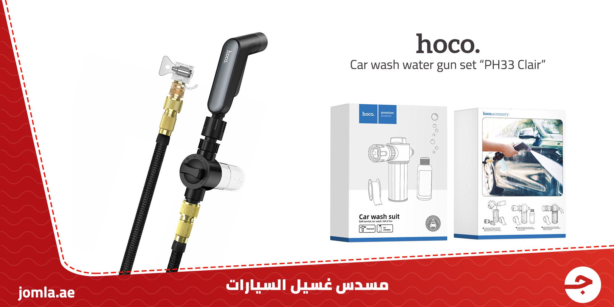 """مضخة ماء غسيل السيارة Hoco - Car wash water gun set """"PH33 Clair"""