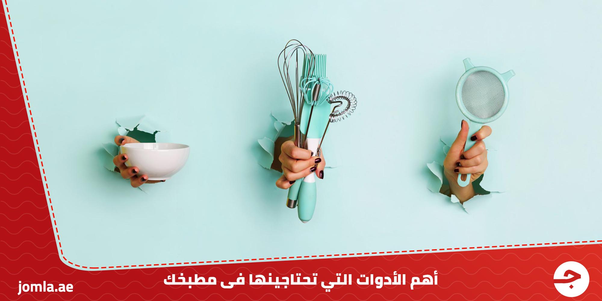 أهم ادوات المطبخ