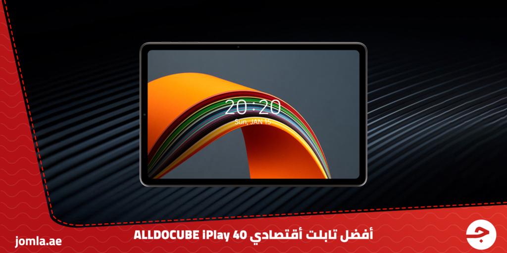 أفضل تابلت اقتصادي: ALLDOCUBE iPlay 40