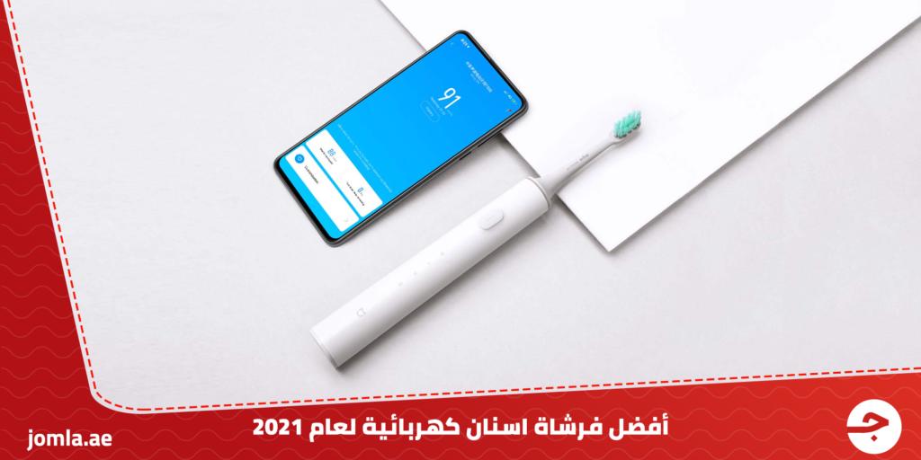 افضل فرشاة اسنان كهربائية لعام 2021