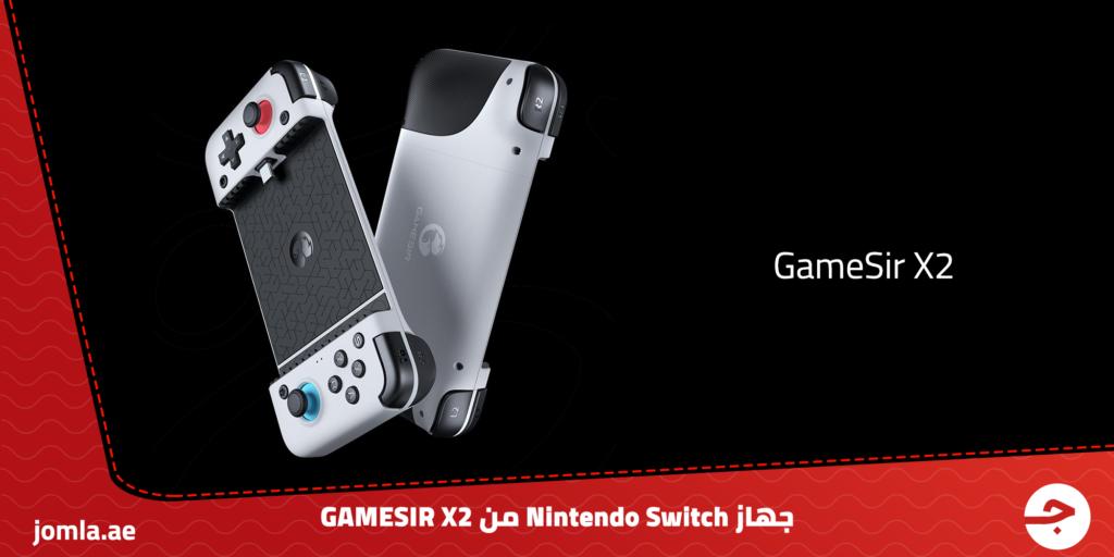 يد نينتندو سويتش، جهاز Nintendo Switch من GAMESIR X2