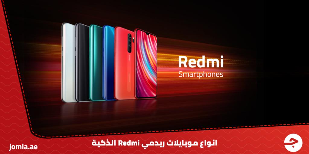 انواع موبايلات ريدمي Redmi الذكية