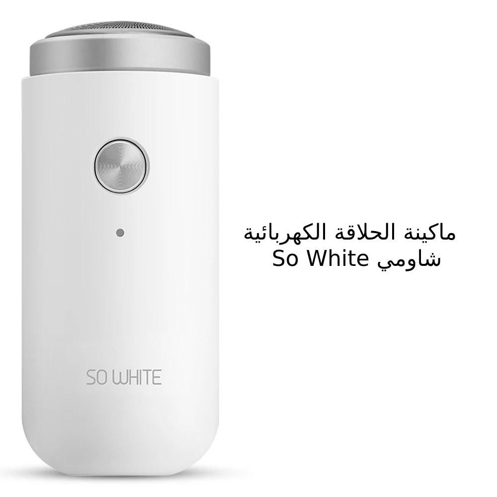 ماكينة الحلاقة الكهربائية شاومي So White