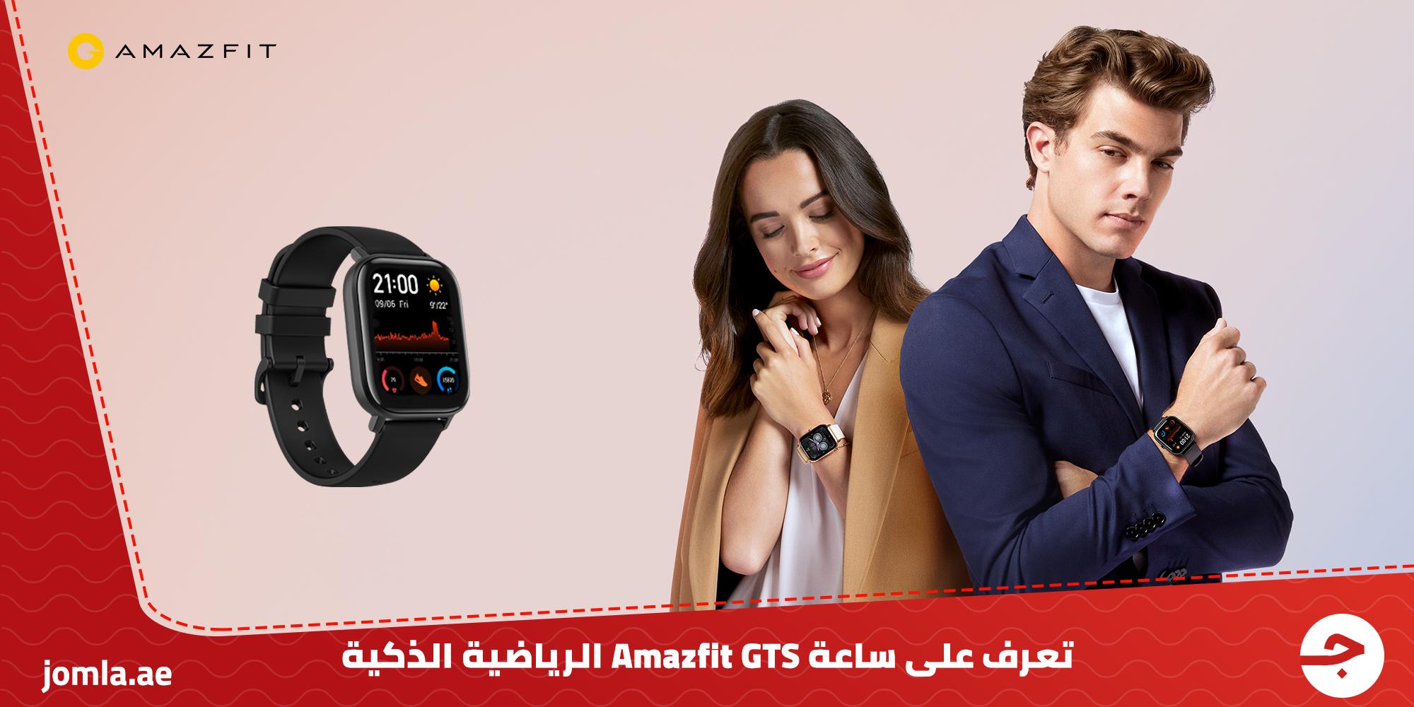 ساعة رياضية ذكية: تعرف على مواصفات ساعة شاومي Amazfit GTS