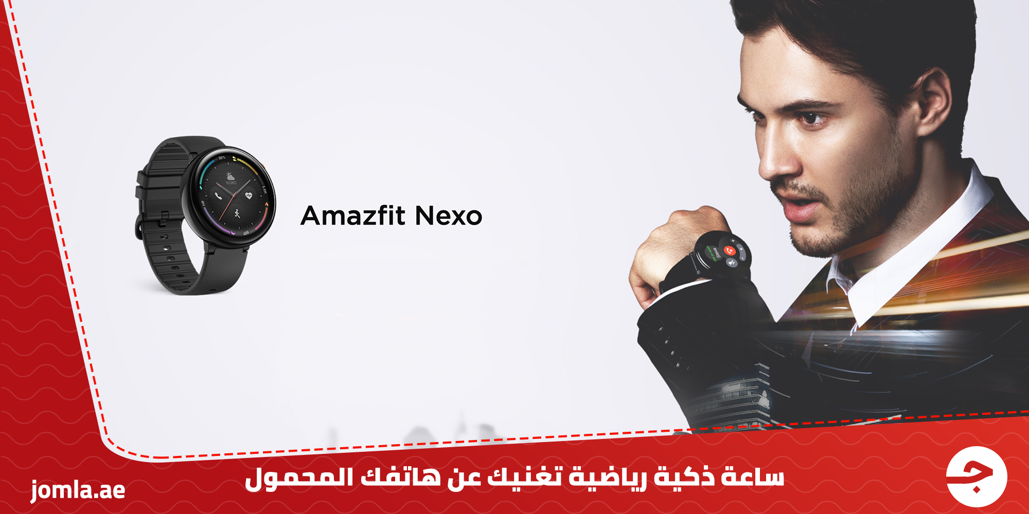 Amazfit Nexo ساعة ذكية رياضية تغنيك عن هاتفك المحمول