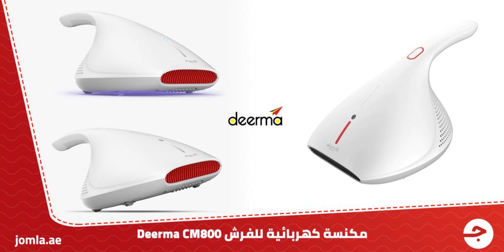 مكنسة كهربائية للفرش Deerma CM800 UV Dust Mite Controller