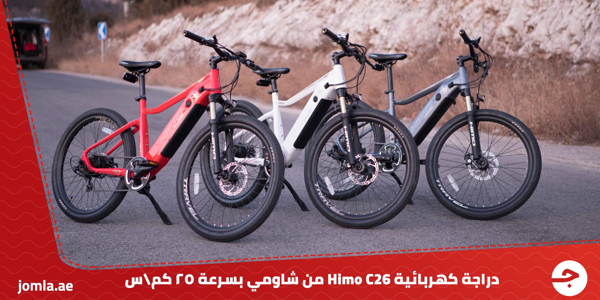 دراجة كهربائية Himo C26 من شاومي بسرعة 25 كم/ س
