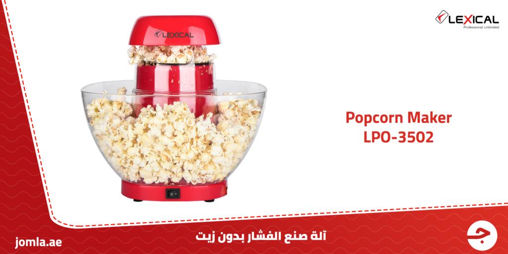آلة صنع الفشار Lexical - Popcorn Maker LPO-3502: فشار بدون زيت