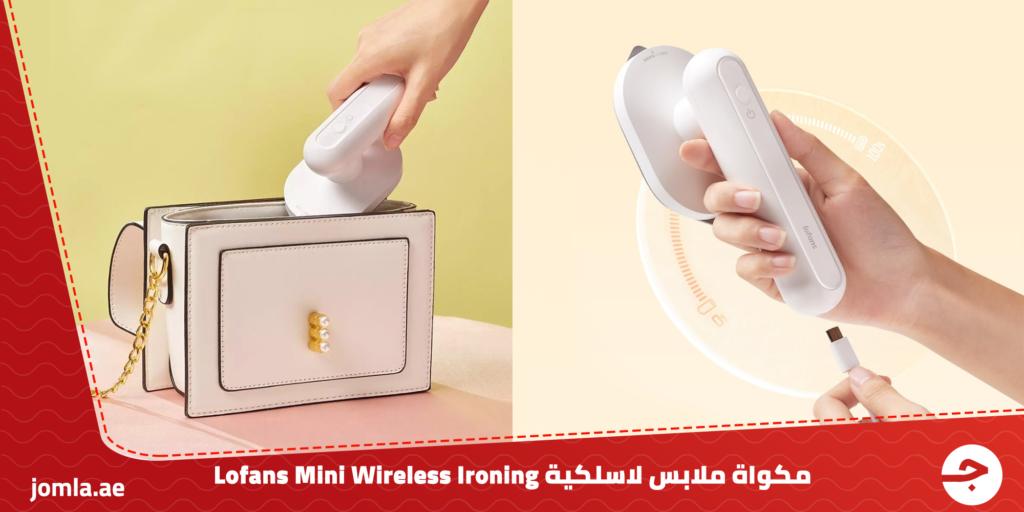 مكواة ملابس لاسلكية Lofans Mini Wireless Ironing - اعرف المميزات