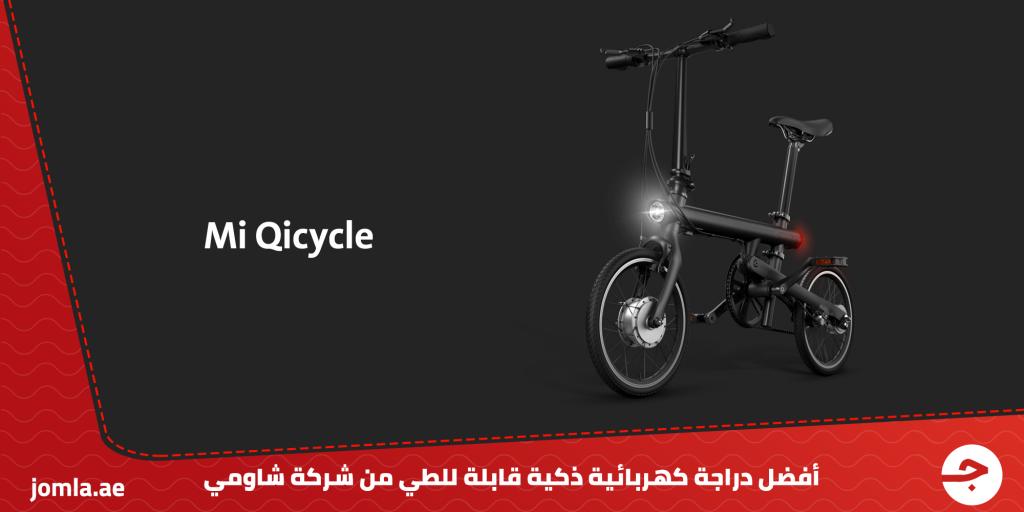 أفضل دراجة كهربائية ذكية: Mi QiCycle القابلة للطي من شركة شاومي