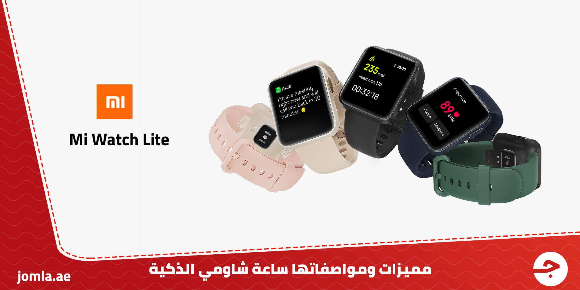 مميزات Mi Watch Lite ومواصفاتها: الساعة الذكية من شاومي