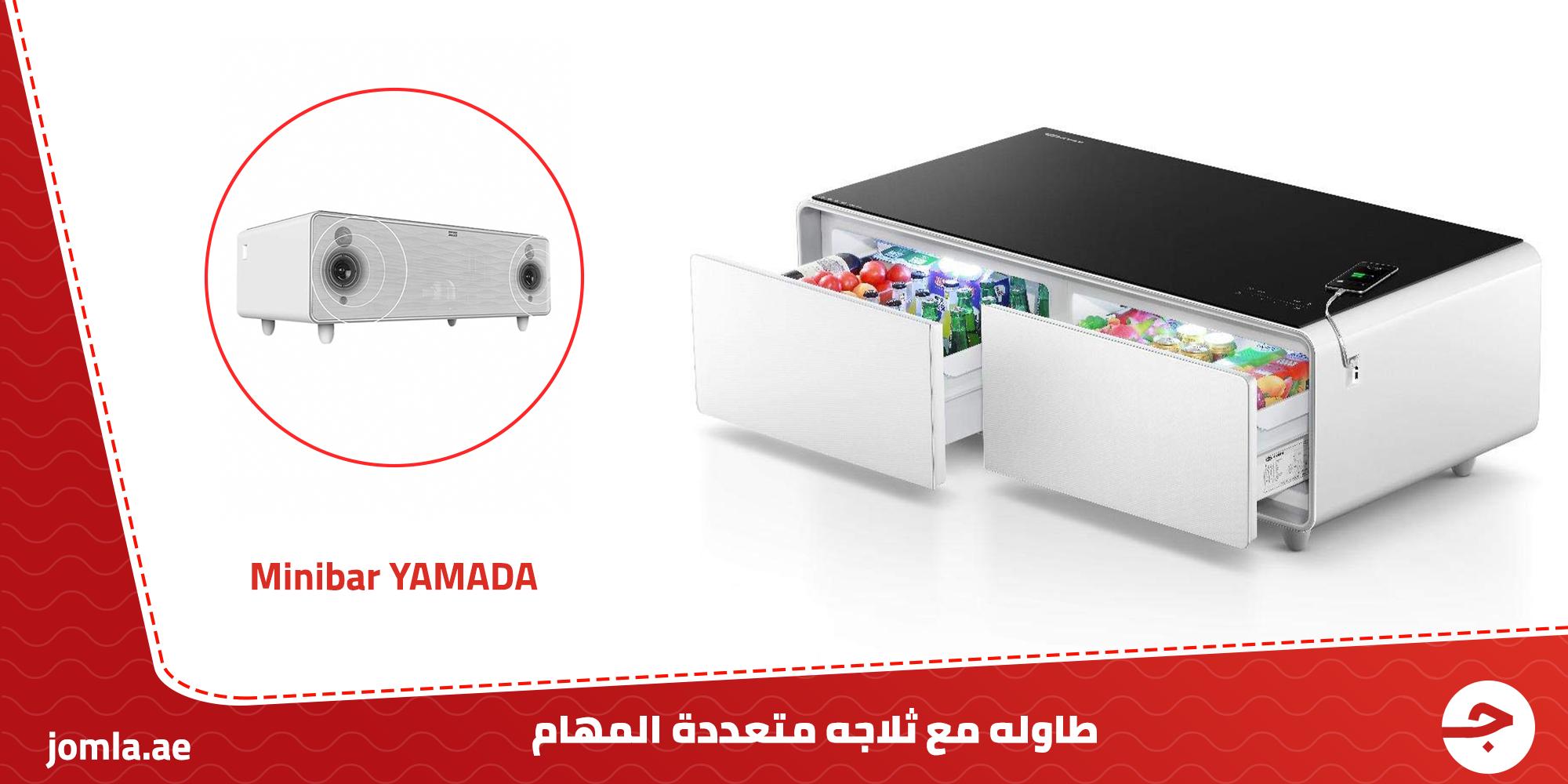 طاوله مع ثلاجه متعددة المهام Minibar YAMADA - تعرف على المميزات