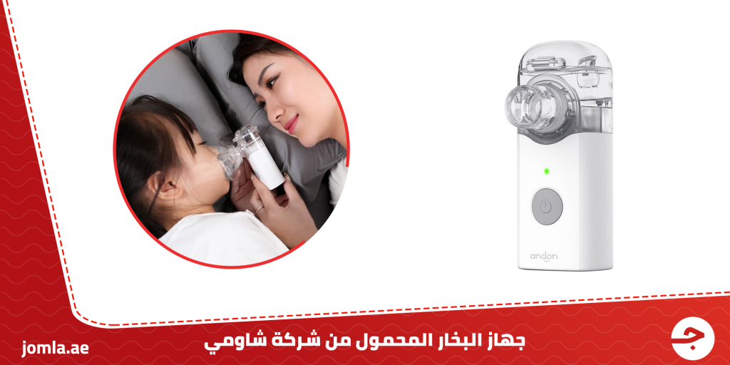 جهاز البخار المحمول من شركة شاومي - جهاز بخار للاطفال والبالغين