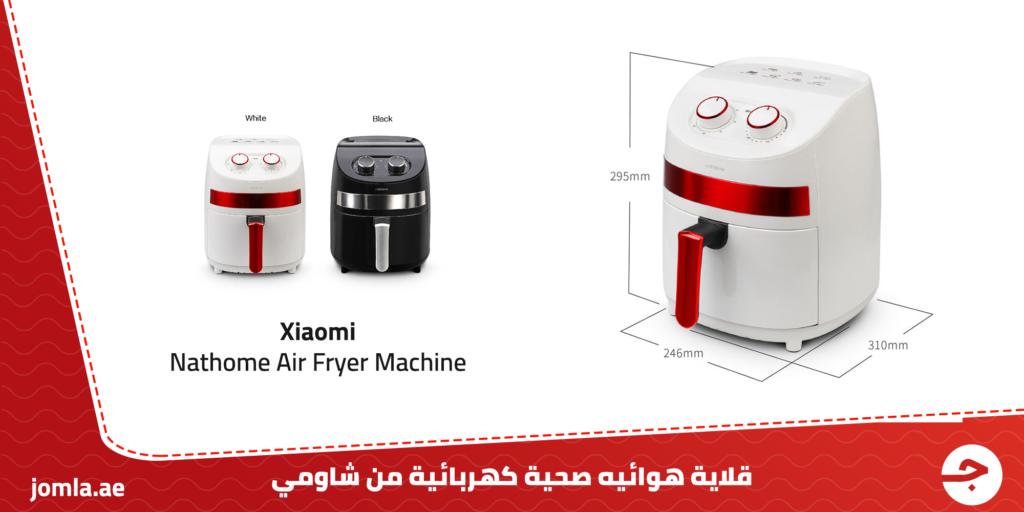 أفضل قلاية هوائية صحية تعمل بدون زيت Xiaomi - Nathome Air Fryer machine