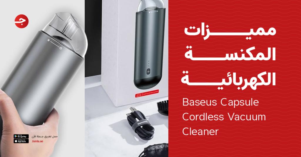 مميزات المكنسة الكهربائية Baseus Capsule Cordless Vacuum Cleaner