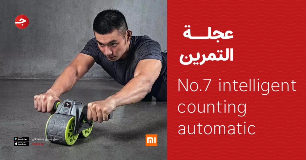 عجلة التمرين Xiaomi - No.7 intelligent counting automatic rebound