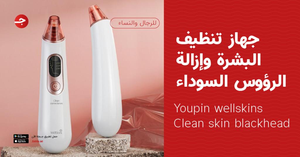 جهاز إزالة الرؤوس السوداء وتنظيف البشرة - للرجال والنساء