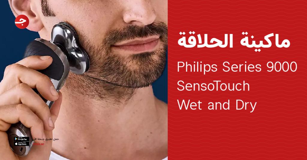ماكينة الحلاقة Philips Series 9000 SensoTouch Wet and Dry
