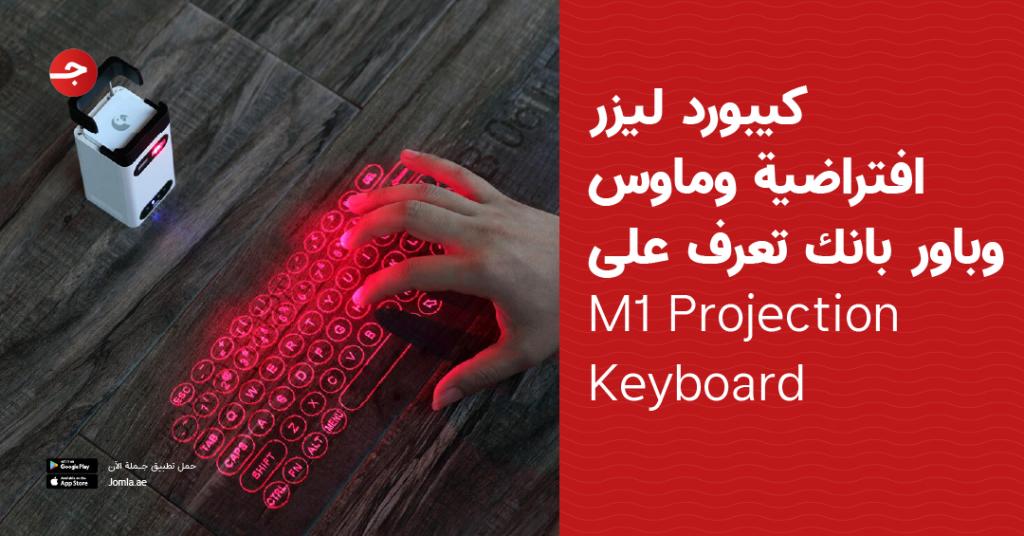 كيبورد ليزر افتراضية وماوس وباور بانك - تعرف على M1 Projection Keyboard