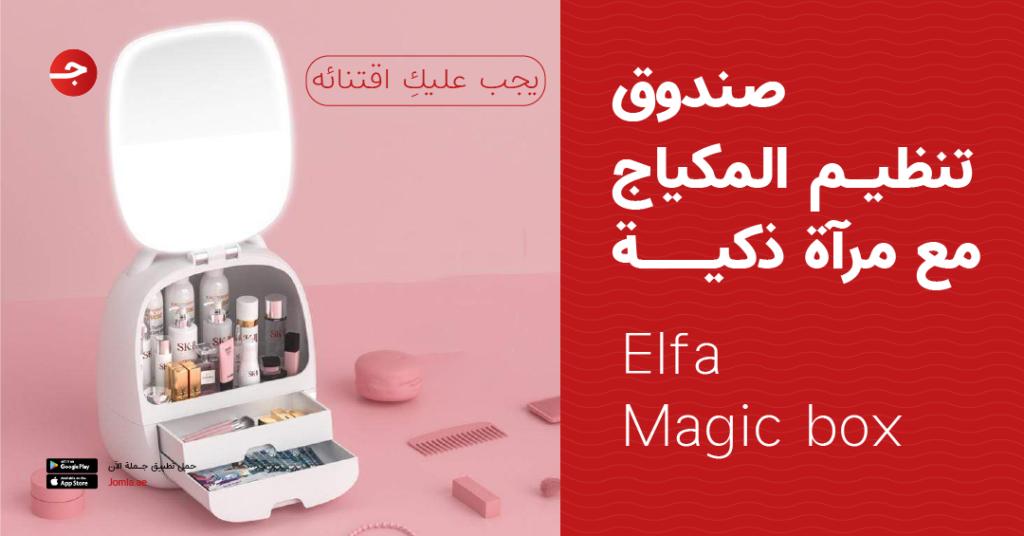 صندوق تنظيم المكياج مع مرآة ذكية Elfa Magic box - يجب عليكِ اقتنائه