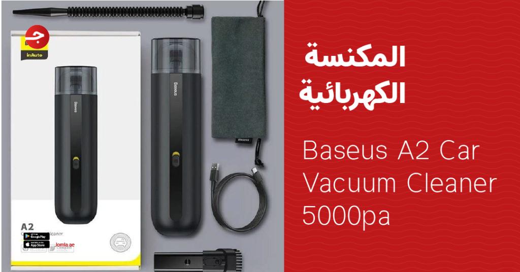 مكنسة كهربائية صغيرة Baseus A2 Car Vacuum Cleaner