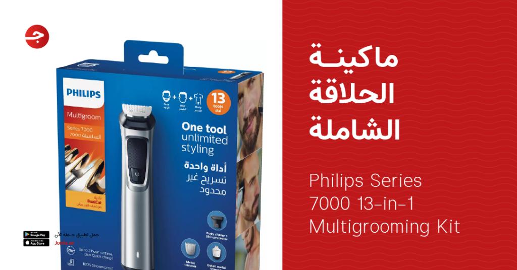 ماكينة الحلاقة الشاملة Philips Series 7000 13-in-1 Multigrooming Kit
