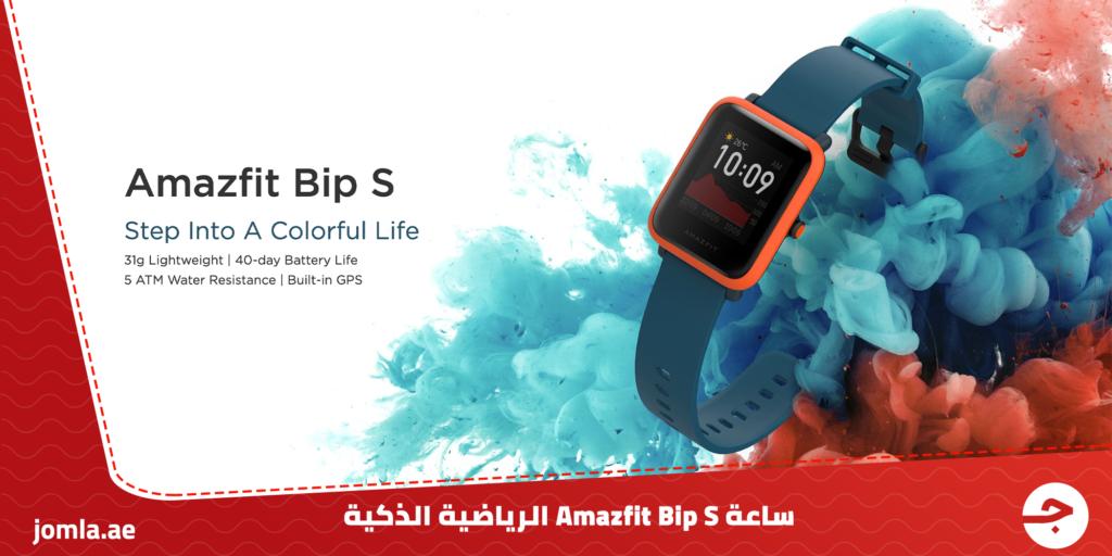 ساعة amazfit bip s الرياضية الذكية - مراجعة شاملة للمواصفات والمميزات