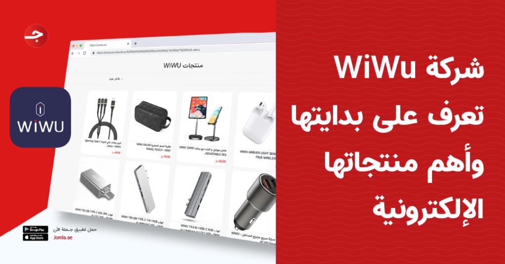 شركة WiWu - تعرف على بدايتها وأهم منتجاتها الإلكترونية