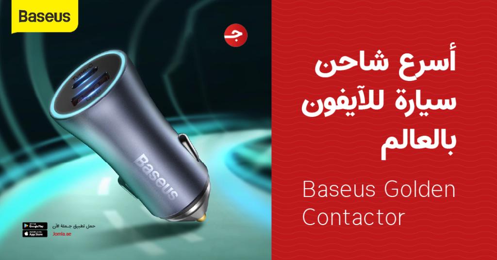أسرع شاحن سيارة للآيفون بالعالم - Baseus Golden Contactor