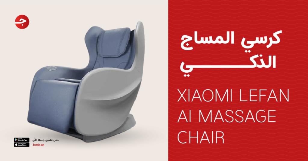 كرسي المساج الذكي XIAOMI LEFAN AI MASSAGE CHAIR