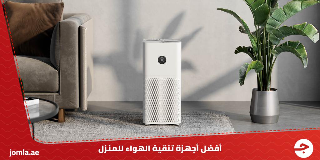 أفضل أجهزة تنقية الهواء للمنزل: مجموعة من الأجهزة لاختيار ما يناسبك