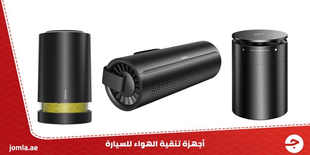 أجهزة تنقية الهواء للسيارة : اختر من بين مجموعة لأفضل منقيات الهواء