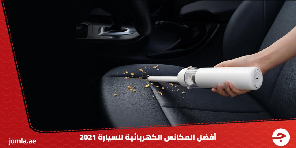 أفضل المكانس الكهربائية للسيارة 2021