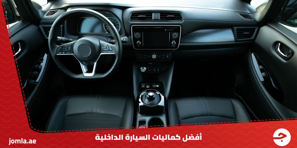 أفضل كماليات السيارة الداخلية : مجموعة من الإكسسوارات لابد من اقتنائها