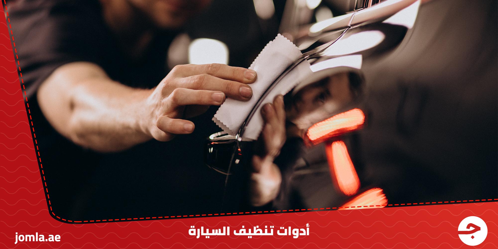أدوات تنظيف السيارة : مجموعة من أهم أجهزة العناية بالسيارات
