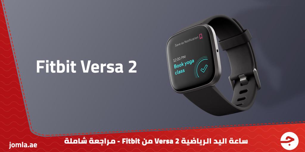 ساعة اليد الرياضية Versa 2 من Fitbit - مراجعة شاملة