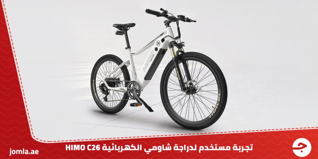 دراجة شاومي الكهربائية HIMO C26 - تجربة مستخدم
